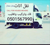 Abu Bakr Furniture Movers