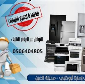 تصليح اجهزة منزلية
