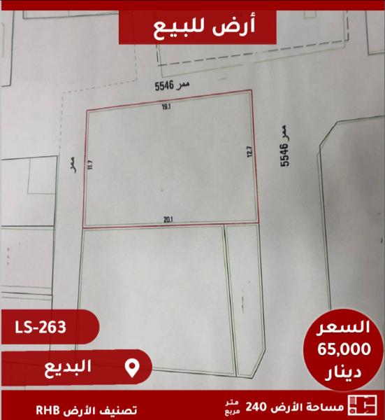 Land for sale in Budaiya