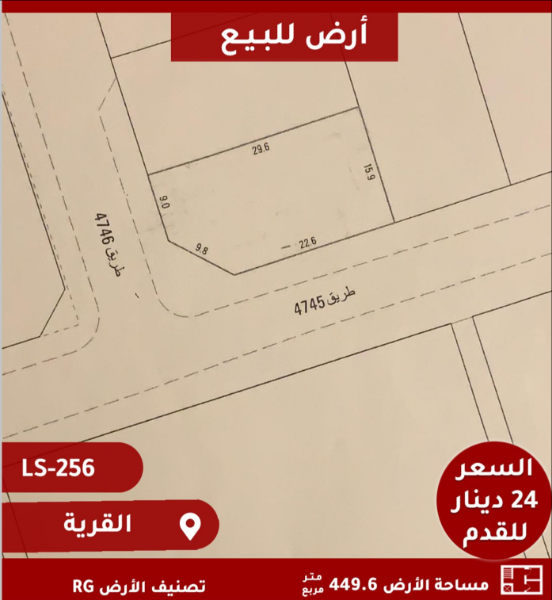 Land for sale in the village