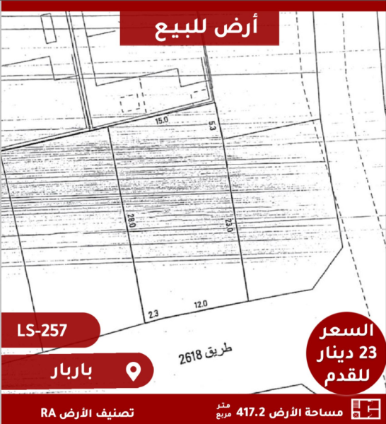 Land for sale in Barbar