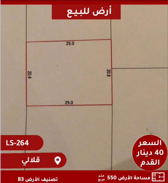 Land for sale in Galali