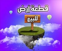 للبيع ارض697 م بشارع المقطم