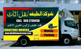 Al Khalifa Furniture Transport Co.