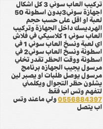 تركيب العاب سوني 3 كل اشكال اجهازة سوني3بدون اسطونة...