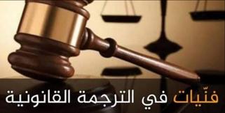 الترجمه القانونية