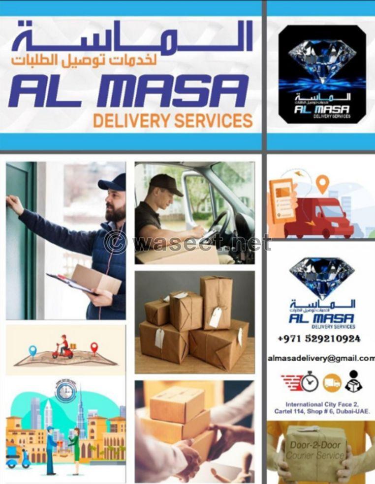 شركة الماسه لخدمات توصيل الطلبات