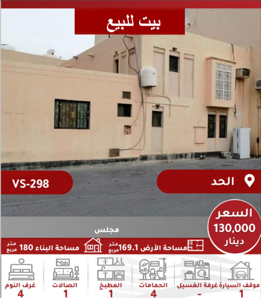 House for Sale in Hidd