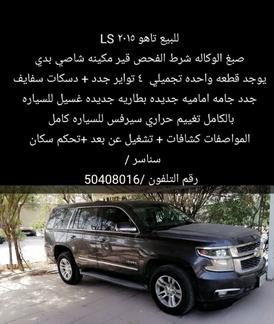 للبيع تاهو ٢٠١٥ LS