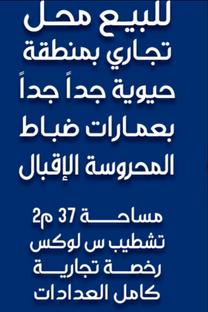 محل تجارى للبيع 37م الآقبال (عمارات ضباط المحروسة)...