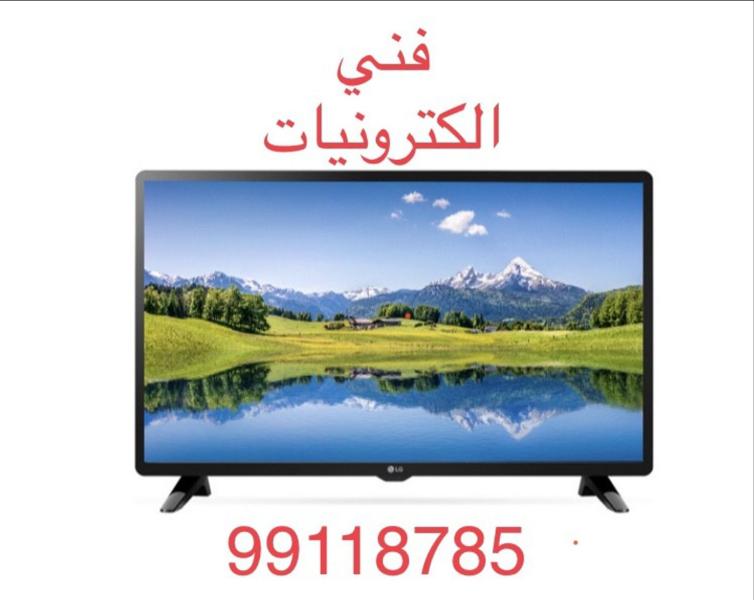 تصليح تلفزيون و شاشات و أجهزة إلكترونية
