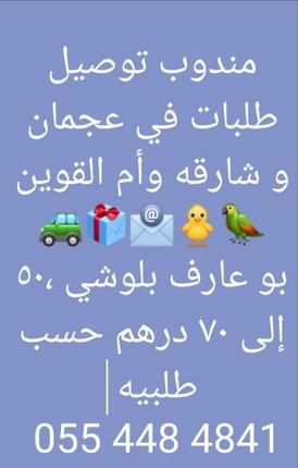 مندوب توصيل طلبات في عجمان و شارقه وأم القوين