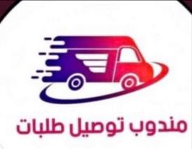 مندوب توصيل مستعد التوصيل لجميع مناطق البحرين