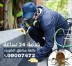 مكافحة حشرات جميع مناطق الكويت...