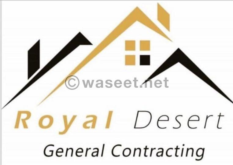 رويال ديزيرت لصيانة الاجهزة المنزلية