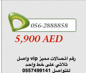 For Sale Special number triple vip on one line