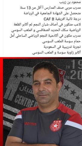 مدرس رياضة ومدرب كرة قدم تونسي يبحث عن عمل