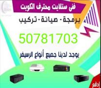 فني ستلايت خدمه 24 جميع انواع الستلايت الوفاء و صباح الأحمدي...