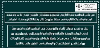 مكتب سعيد بن سالم الفارسي محامون ومستشارون في القانون...