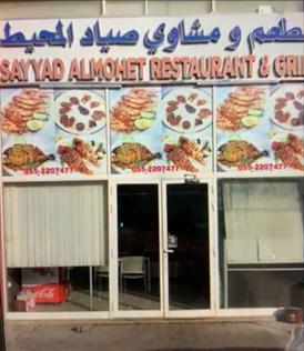 Fish shop in Abu Dhabi Samha City