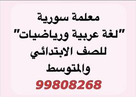 معلمة سورية لغة عربية ورياضيات