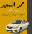 مدرب قيادة معتمد