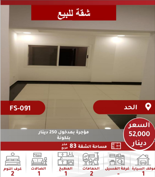 Apartment for sale in Hidd