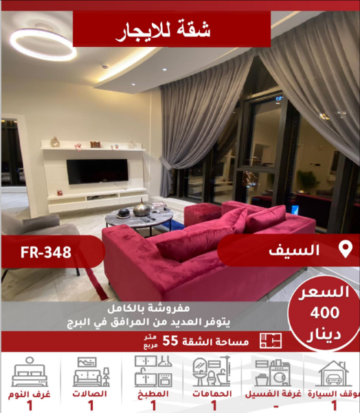 Apartment for rent in Seef