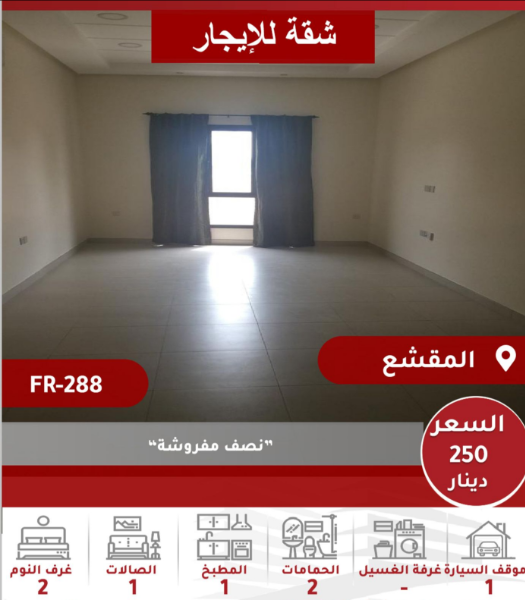 Apartment for rent in Al Muqaa