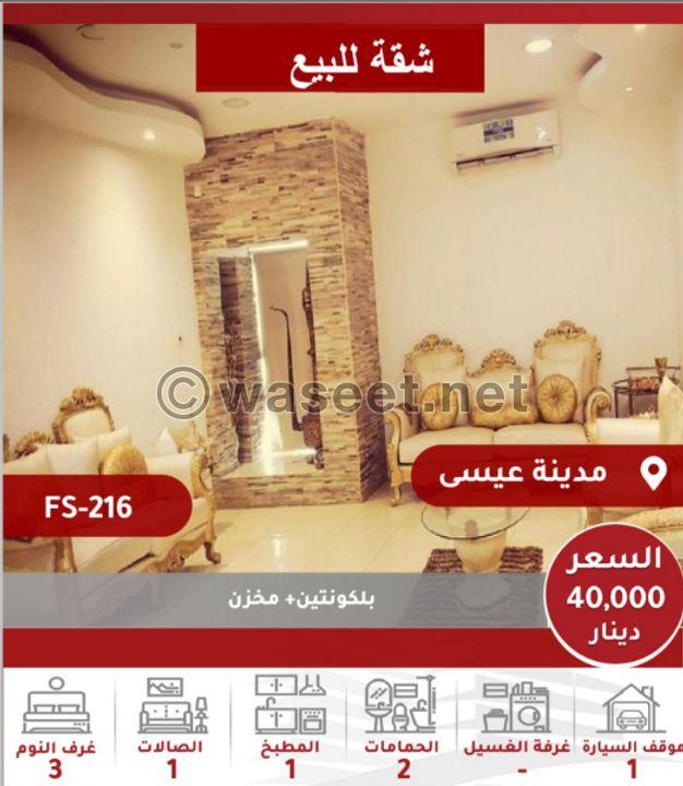للبيع شقة في مدينة عيسى