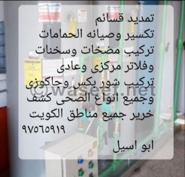 فنى صحى جميع مناطق الكويت
