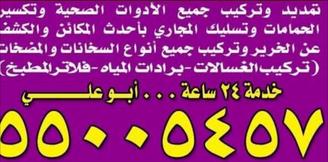 فني صحي ابو علي