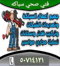Health Technician Plumber