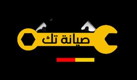 مركز صيانة تك   تقدم خدمات صيانة الغسالات و تصليح الثلاجات في مصر