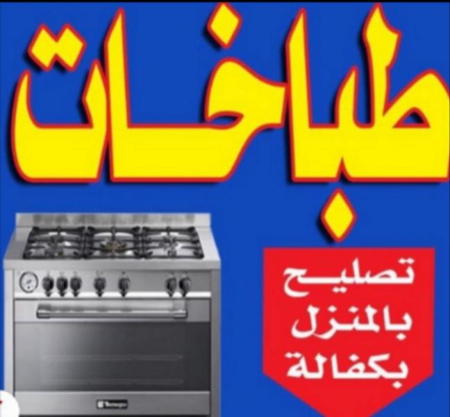 تصليح طباخات وثلاجات وغسالات