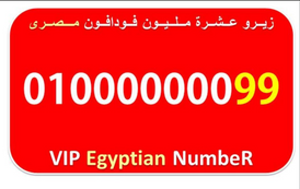 For sale Vodafone Egyptian number