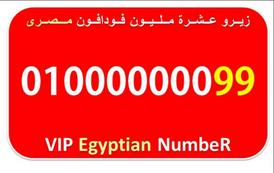 للبيع رقم فودافون مصرى