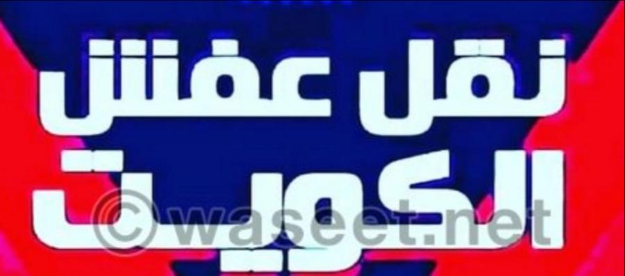 نقل عفش أنوار الحسين ابو علي