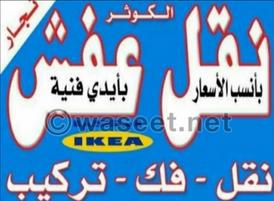 نقل عفش ابو علي