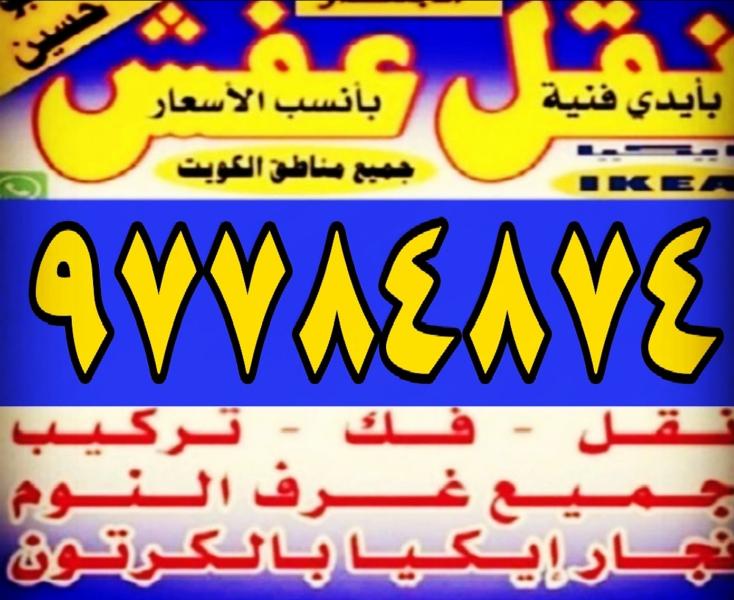 نقل عفش الابتكار ابو حسين