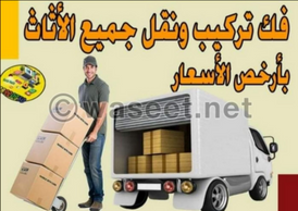 نقل عفش الشروق ابو علي
