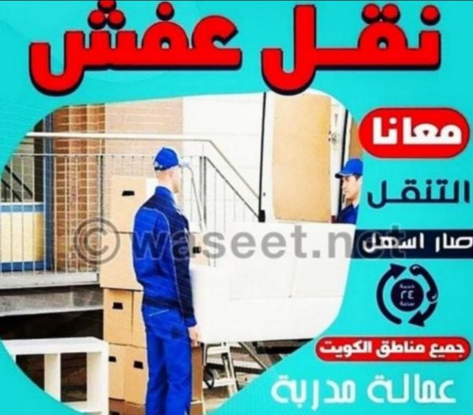 نقل عفش الشروق على ابو علي