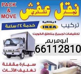 ابو علي نقل عفش