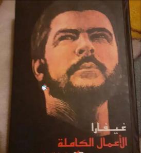 كتاب غيفارا الاعمال الكاملة