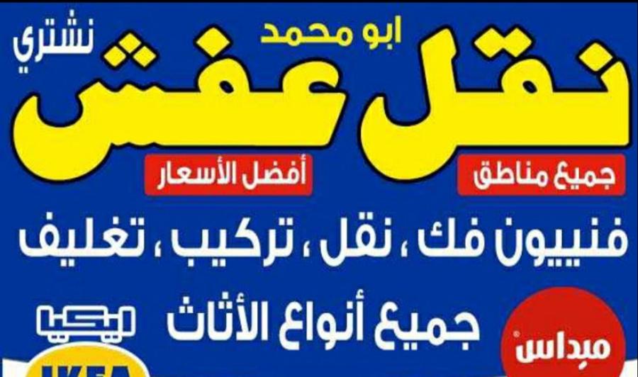 نقل فك وتركيب نجار ابو حسين غرف نوم اغراض اثاث