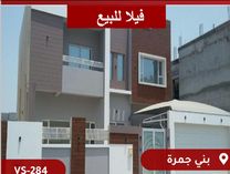 Villa for sale in Bani Jamra