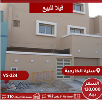 For Sale Villa in Sitra