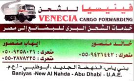 شركة فينيسيا للشحن البري الي مصر