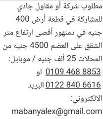 للمشاركة قطعة أرض فى دمنهور ابوحمص 400 متر...