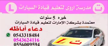 مدربة قيادة سيارات مصرية